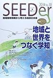 SEEDer―地域環境情報から考える地球の未来〈No.10(2014)〉特集 地域と世界をつなぐ学知