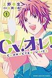 CV.オレ!(1) (講談社コミックス)