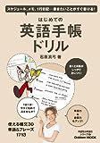 はじめての英語手帳ドリル―1日1分!書くと英語がしっかり身につく!
