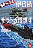 伊6潜サラトガ雷撃す―海底十一万浬 (学研M文庫)