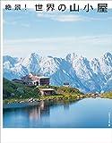 絶景!  世界の山小屋