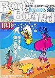 ボディボード・ビギナーズ・バイブル (よくわかるDVD+BOOK)