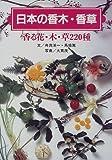 日本の香木・香草―香る花・木・草220種