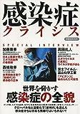 感染症クライシス (洋泉社MOOK)