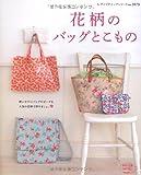 花柄のバッグとこもの (レディブティックシリーズ3173)