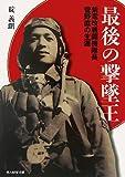 最後の撃墜王―紫電改戦闘機隊長菅野直の生涯