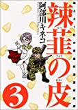 辣韮の皮(3) (GUM COMICS)