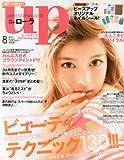 bea's up (ビーズアップ) 2013年8月号