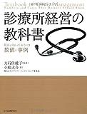 診療所経営の教科書