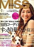 MISS (ミス) 2008年 07月号 [雑誌]