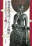 奈良まほろばソムリエ検定公式テキストブック—奈良大和路の歴史と文化