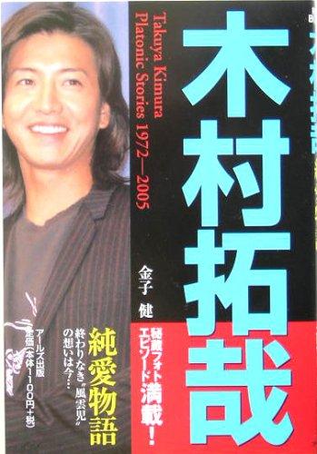 木村拓哉―純愛物語 (RECO BOOKS)