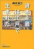 資本主義は江戸で生まれた (日経ビジネス人文庫)