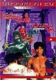 echange, troc Eagle Claw Champion & Cobra Vs Ninja [Import USA Zone 1]