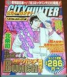 シティーハンター ファイト一発!! VOL.13(雑誌)