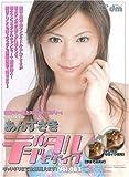 デジタルモザイク Vol.083 [DVD]