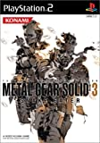 Metal Gear Solid 3 Snake Eater [Japan Import]