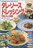 タレ・ソース・ドレッシングでおいしい料理 (辻学園BOOKS)