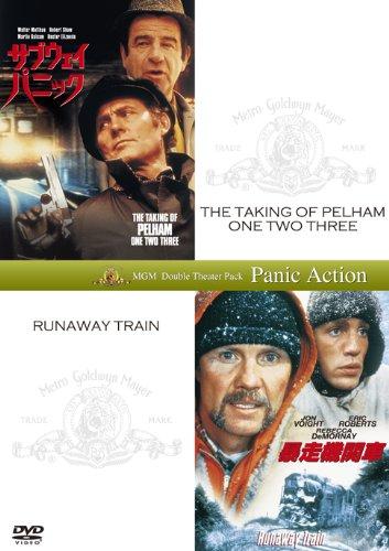 サブウェイ・パニック+暴走機関車 (初回生産限定) [DVD]