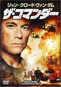 ザ・コマンダー [DVD]