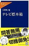 テレビ標本箱 (中公新書ラクレ (231))