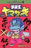 学級王ヤマザキ(10) (てんとう虫コミックス)