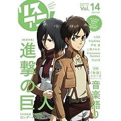 リスアニ! Vol.14 付録DVD付き(みみめめMIMI 完全新作!!「君のいる町」公式イメージソング「Mr.Darling」)
