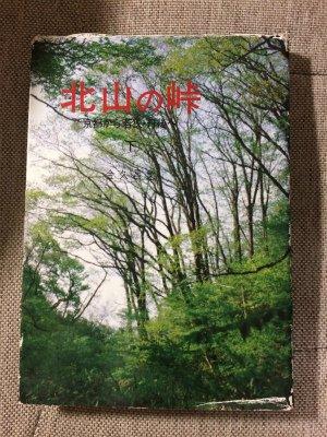 北山の峠〈下〉 (1980年)