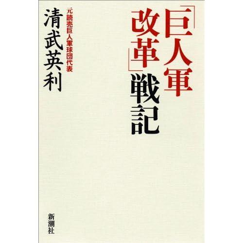 「巨人軍改革」戦記