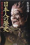 日本人の歴史―歴史に誇りを持てない国は滅びる