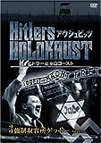 ヒトラーとホロコースト -アウシュビッツ-(3) 強制収容所ゲットー [DVD]