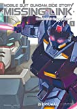 機動戦士ガンダム外伝 ミッシングリンク(1)<機動戦士ガンダム外伝 ミッシングリンク> (角川コミックス・エース)