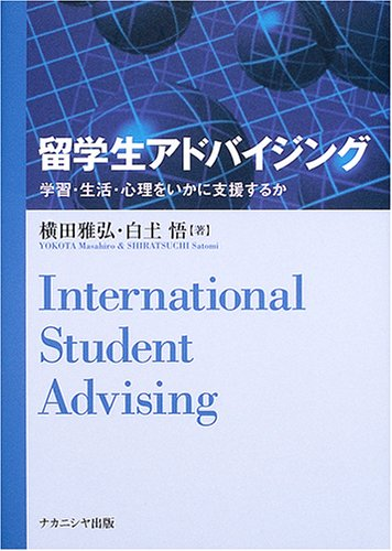 留学生アドバイジング―学習・生活・心理をいかに支援するか