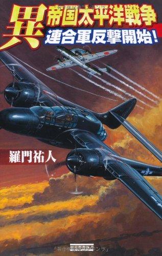 異 帝国太平洋戦争―連合軍反撃開始!