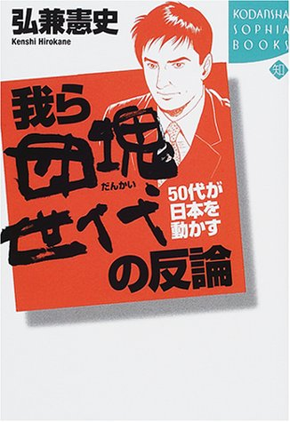 我ら団塊世代の反論—50代が日本を動かす (講談社SOPHIA BOOKS)