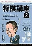 NHK 将棋講座 2016年 2月号 [雑誌] NHKテキスト