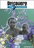 イヴ仮説 -最初の女性- [DVD]
