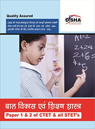 Child Development & Pedagogy for CTET & STET (Paper 1 & 2) Hindi 2nd Edition