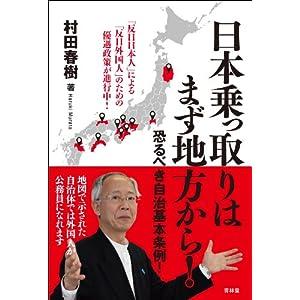 日本乗っ取りはまず地方から!恐るべき自治基本条例! (SEIRINDO BOOKS)