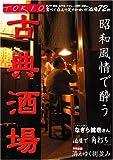 TOKIO古典酒場―銘酒居酒屋から大衆酒場まで食べて呑んで足でかせいだ72軒 (SAN-EI MOOK)