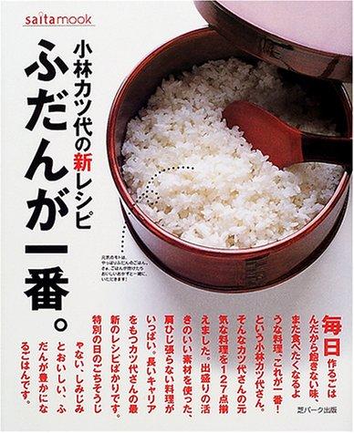 ふだんが一番。―小林カツ代の新レシピ (Saita mook)