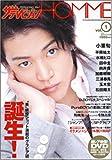 ザテレビジョンHOMME vol.1 (1) (カドカワムック 264 月刊ザテレビジョン別冊)