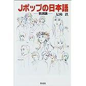 Jポップの日本語―歌詞論