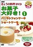 NHKきょうの料理お菓子大好き1 DVD