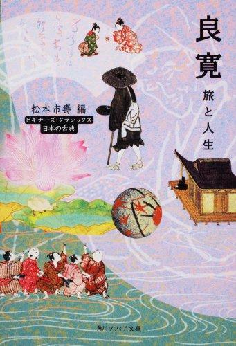 良寛  旅と人生  ビギナーズ・クラシックス 日本の古典 (角川ソフィア文庫―ビギナーズ・クラシックス 日本の古典)