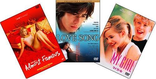 半額半蔵 名曲映画 (『あの頃ペニー・レインと』 『LOVE SONG コレクターズ・エディション』 『マイ・ガール』) [DVD]