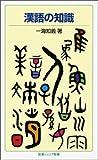 漢語の知識 (岩波ジュニア新書 25)