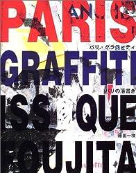 PARIS GRAFFITI―パリの落書き (単行本)