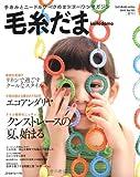 毛糸だま 2012年夏号 (Let's Knit series)