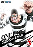 ONE PIECE ワンピース 13thシーズン インペルダウン編 piece.3 [DVD]